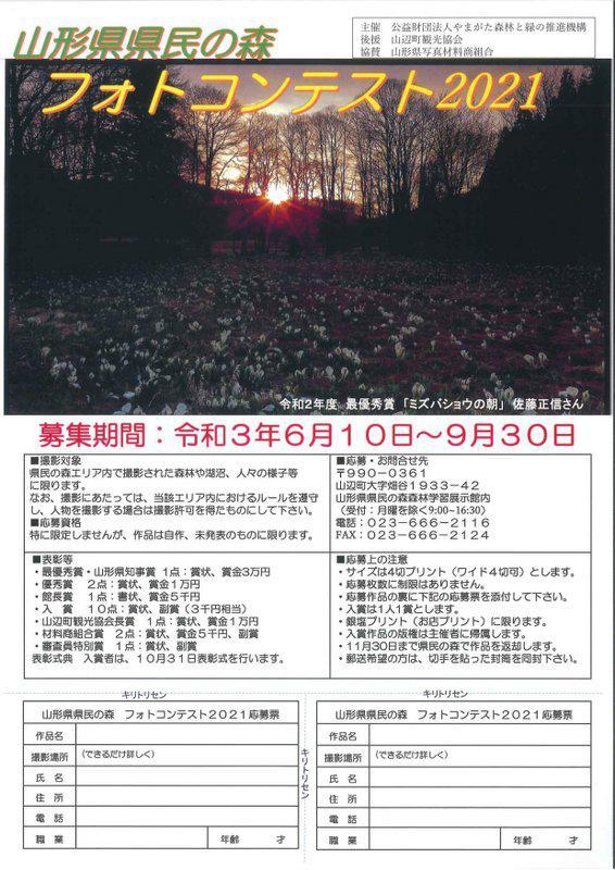 「県民の森フォトコンテスト2021」作品募集