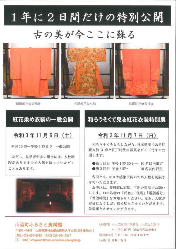 ふるさと資料館「紅花染め衣装特別公開」