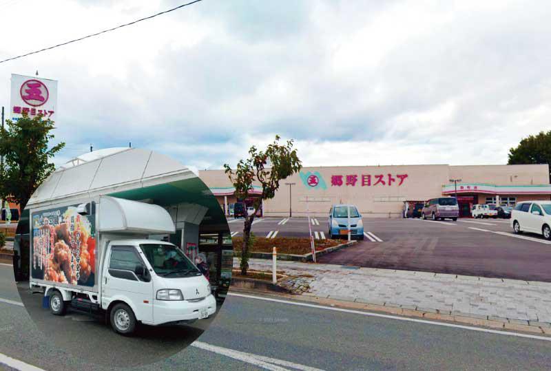 郷野目ストアひのき町店_キッチンカー出店いたします:画像