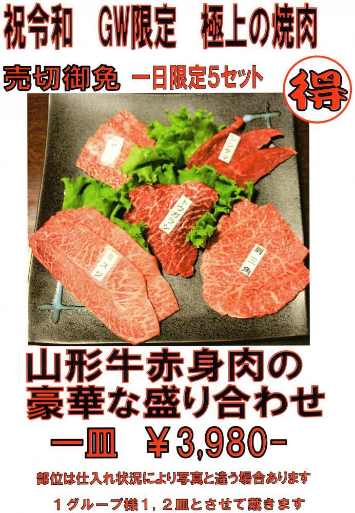 赤身肉の盛り合わせ!:画像