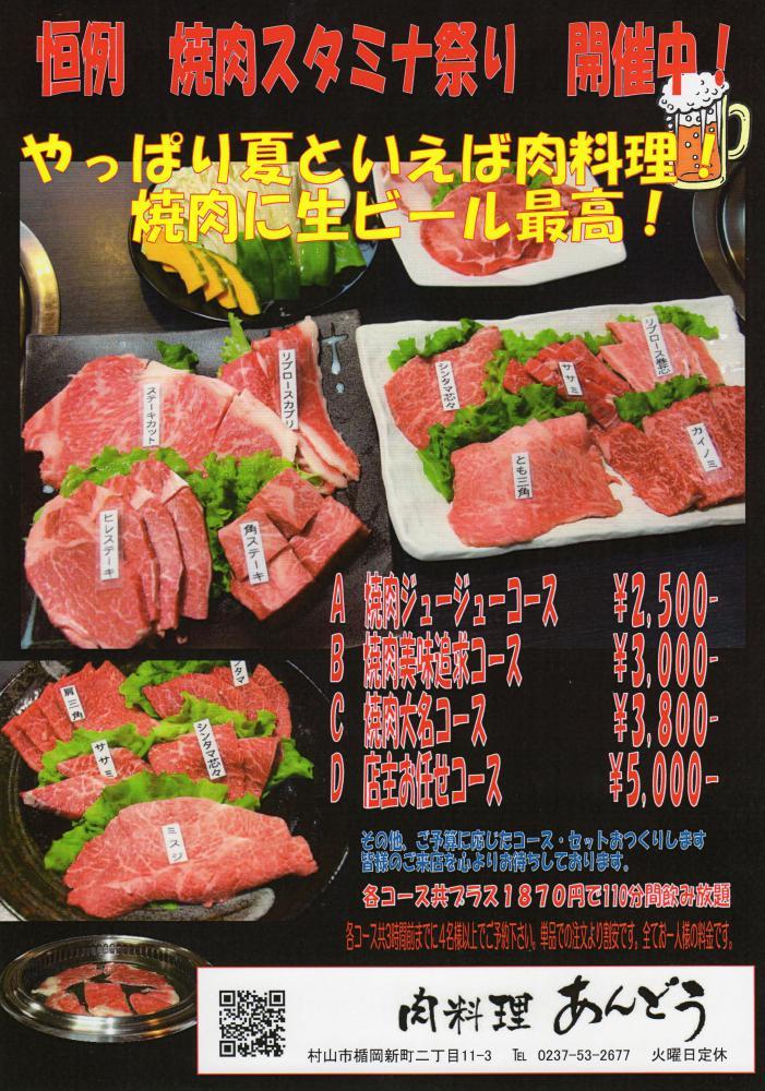 恒例 焼肉スタミナ祭り 開催中! 肉料理あんどう:画像
