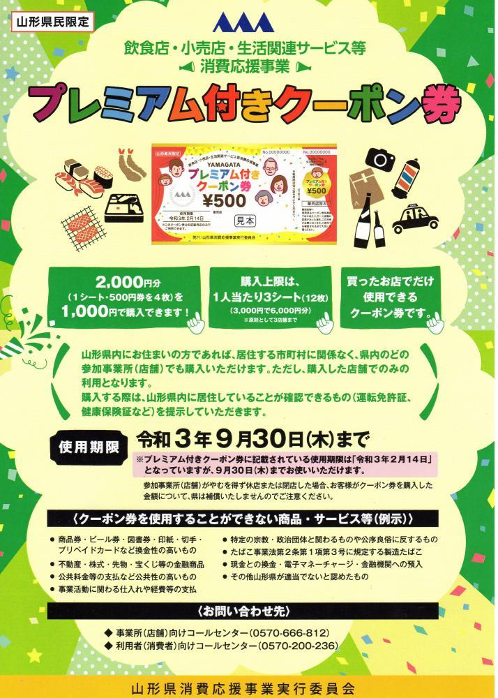プレミアム付きクーポン券の追加販売のお知らせ!:画像