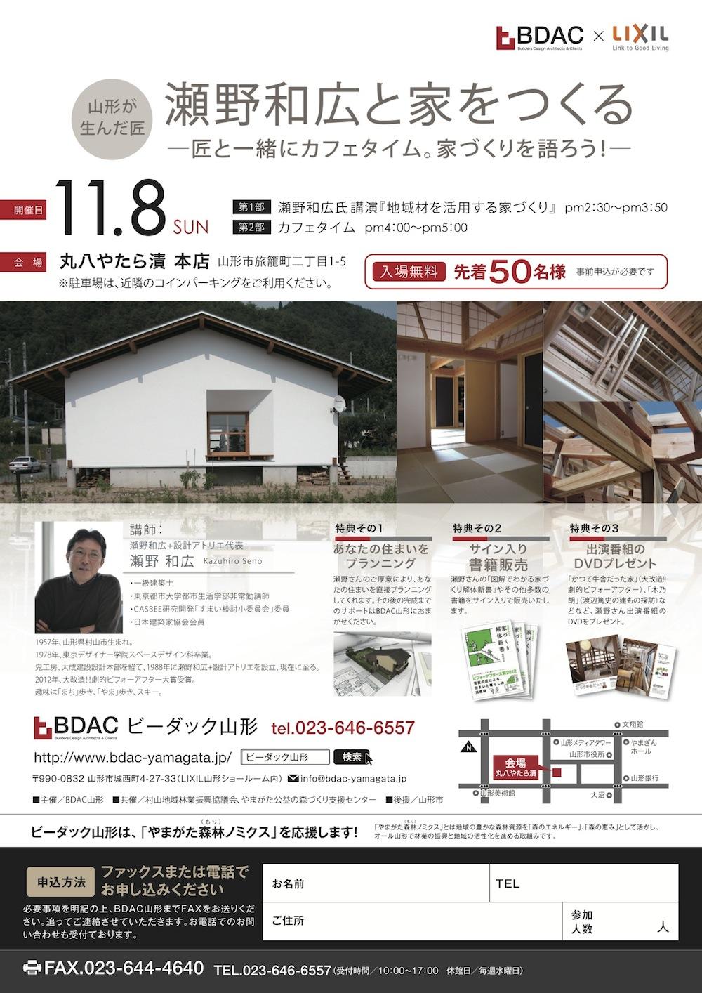 瀬野和広と家をつくる −匠と一緒にカフェタイム。家づくりを語ろう!−:画像