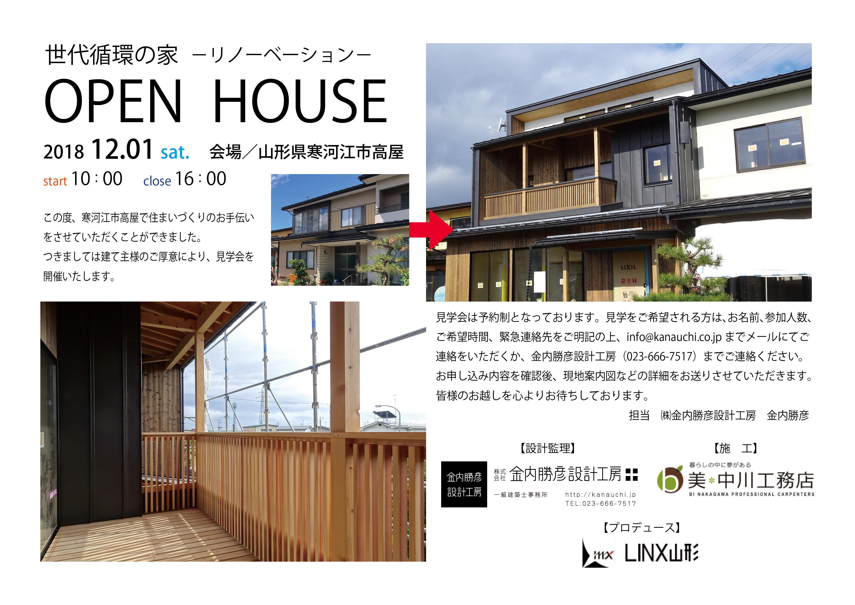 『世代循環の家』OPEN HOUSE!:画像