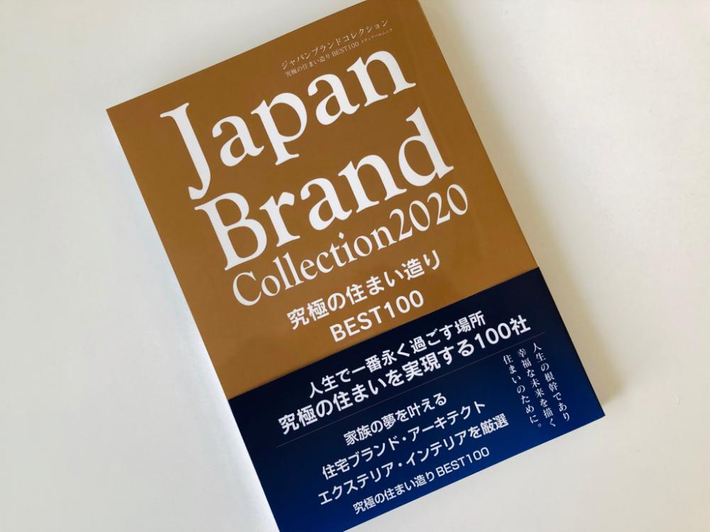 Japan Brand Collection 2020 に掲載!:画像