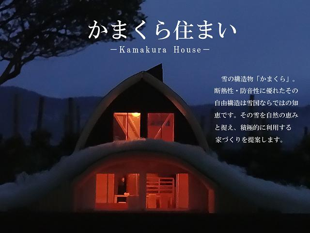かまくら住まい —第1回「あんばい・いい家」設計大賞コンペ 大賞受賞—:画像