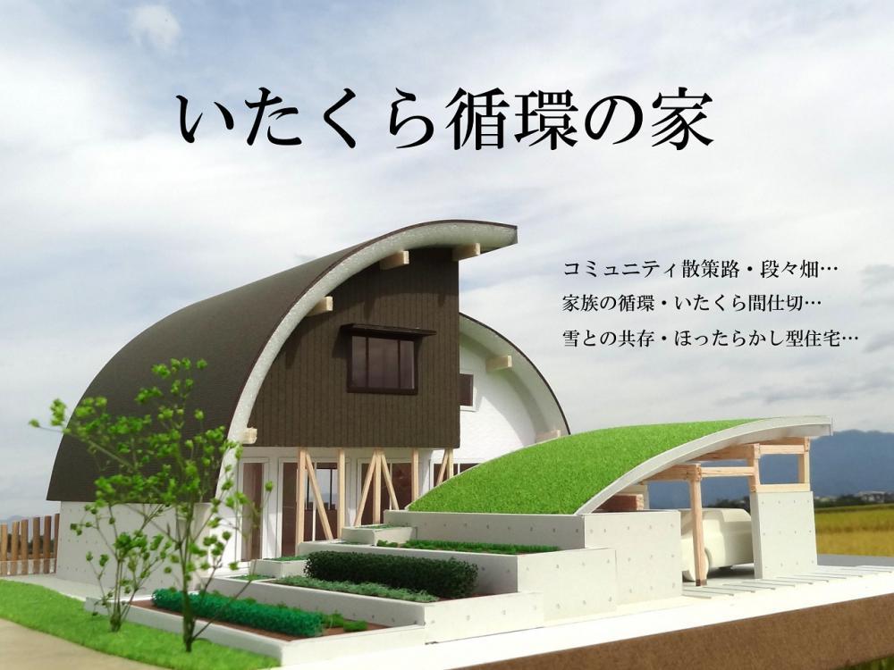 いたくら循環の家 —第3回「あんばい・いい家」設計大賞コンペ 奨励賞—:画像