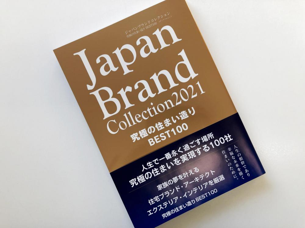 Japan Brand Collection 2021 に掲載されました。:画像