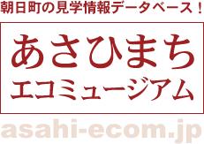 朝日町エコミュージアム協会