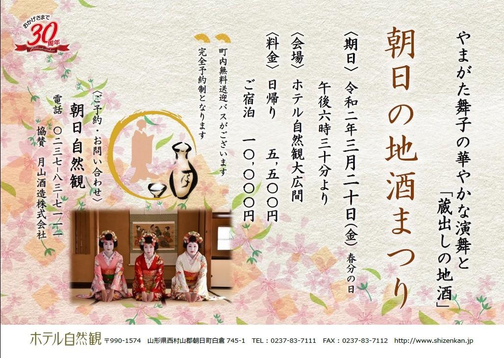 【中止のお知らせ】Asahi自然観 朝日の地酒まつり:画像