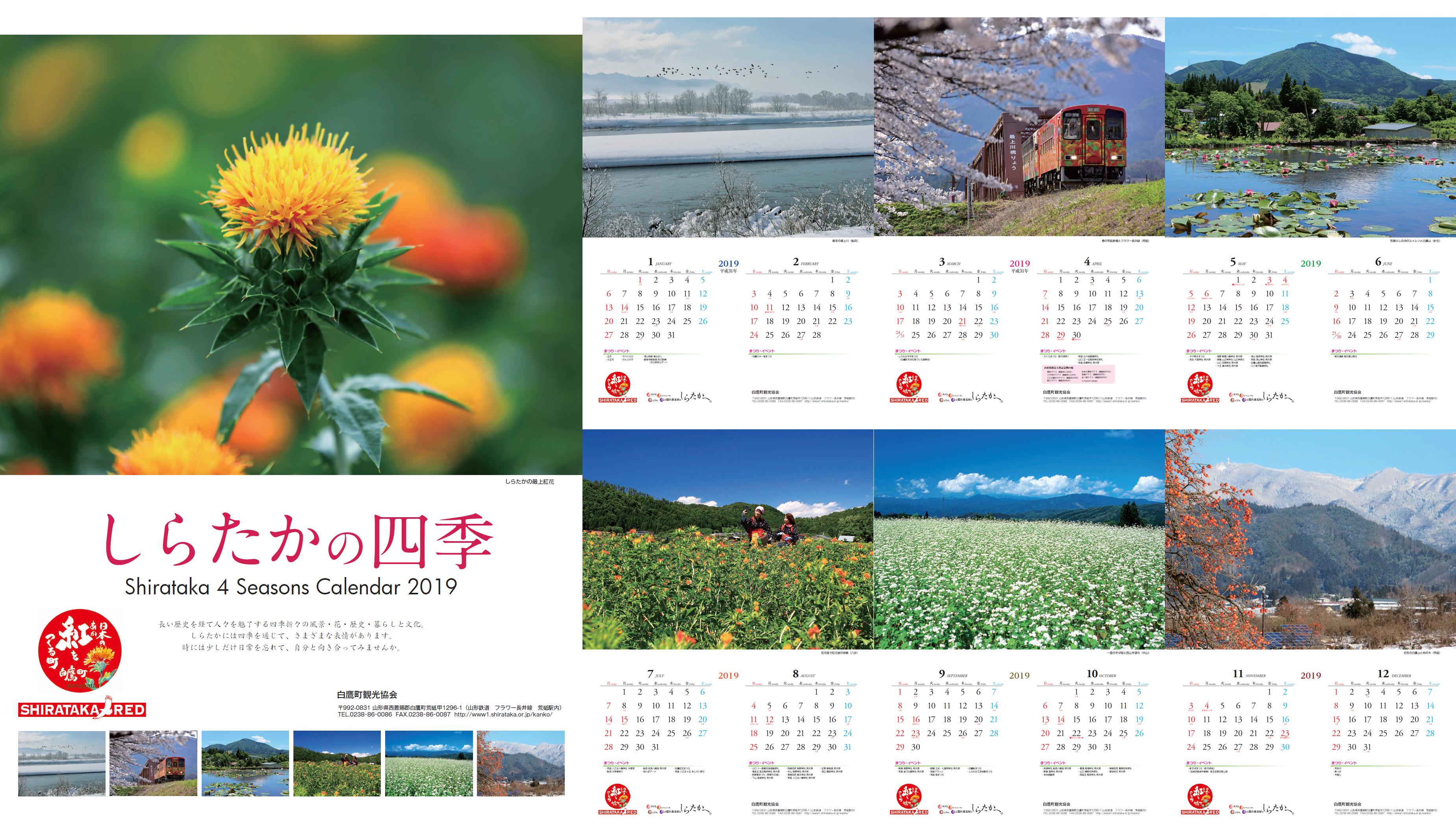【完売となりました】しらたかの四季カレンダー2019 販売開始のお知らせ:画像