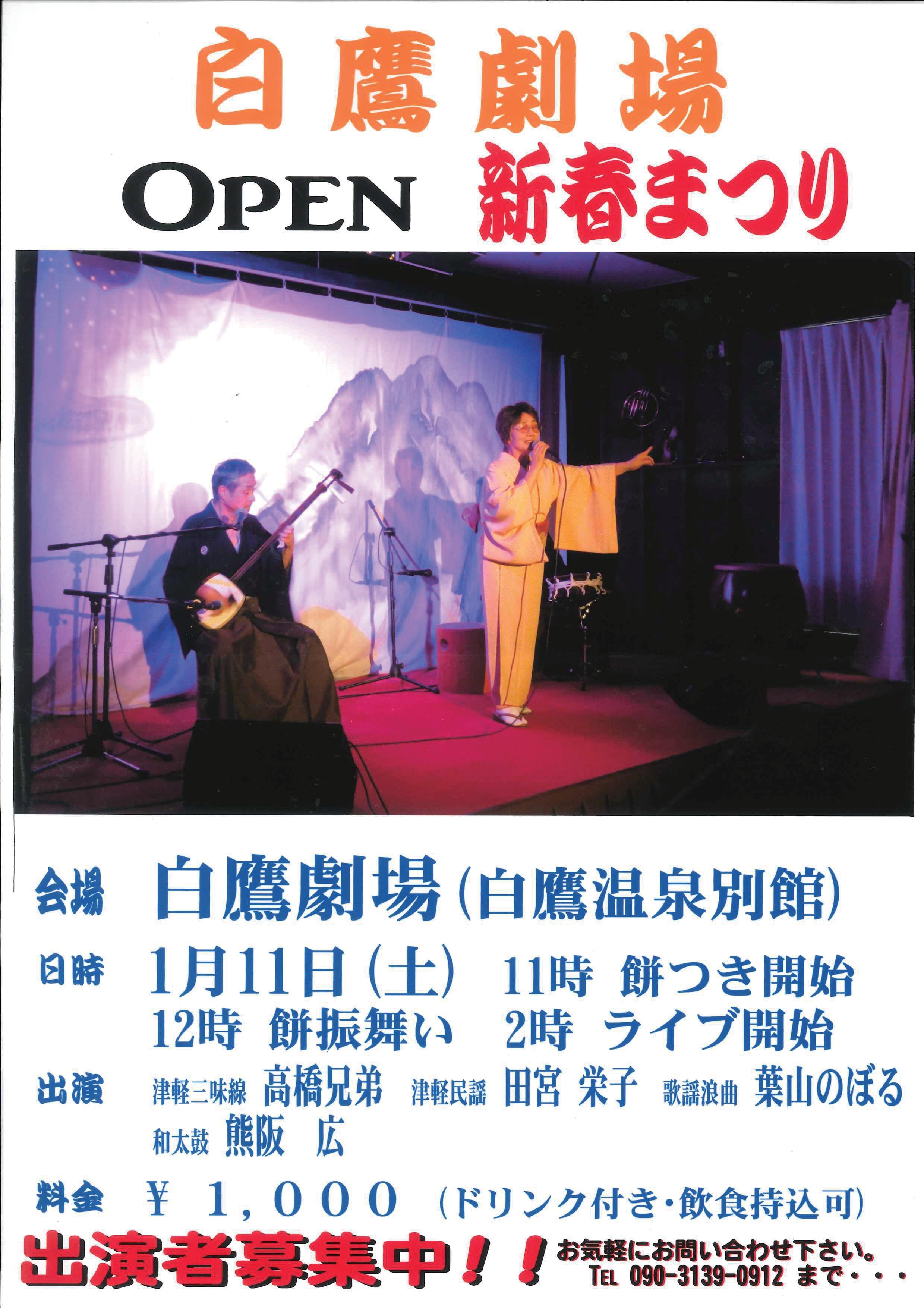 白鷹温泉ライブのお知らせ:画像
