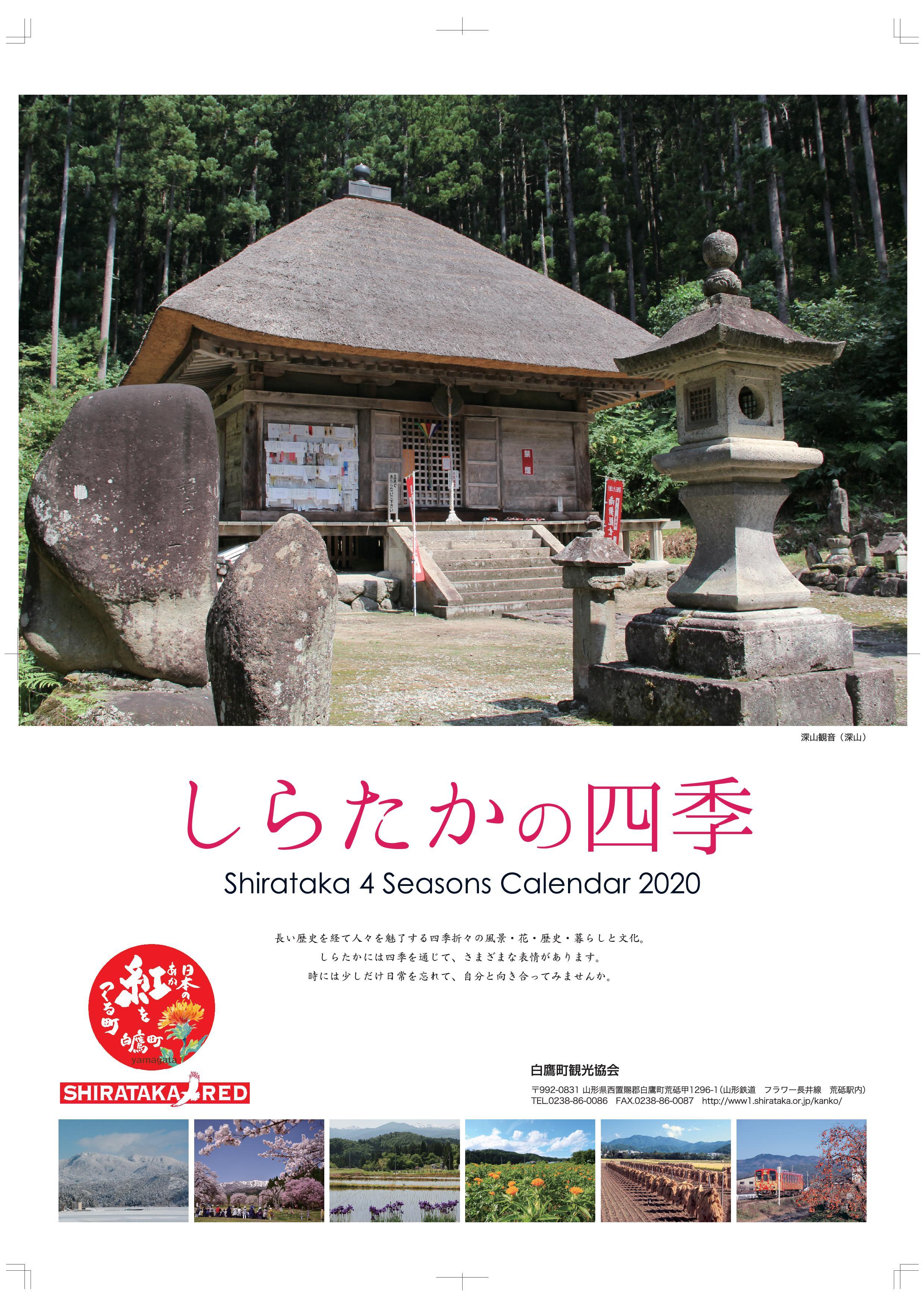 「しらたかの四季」カレンダー2021 写真コンテスト:画像