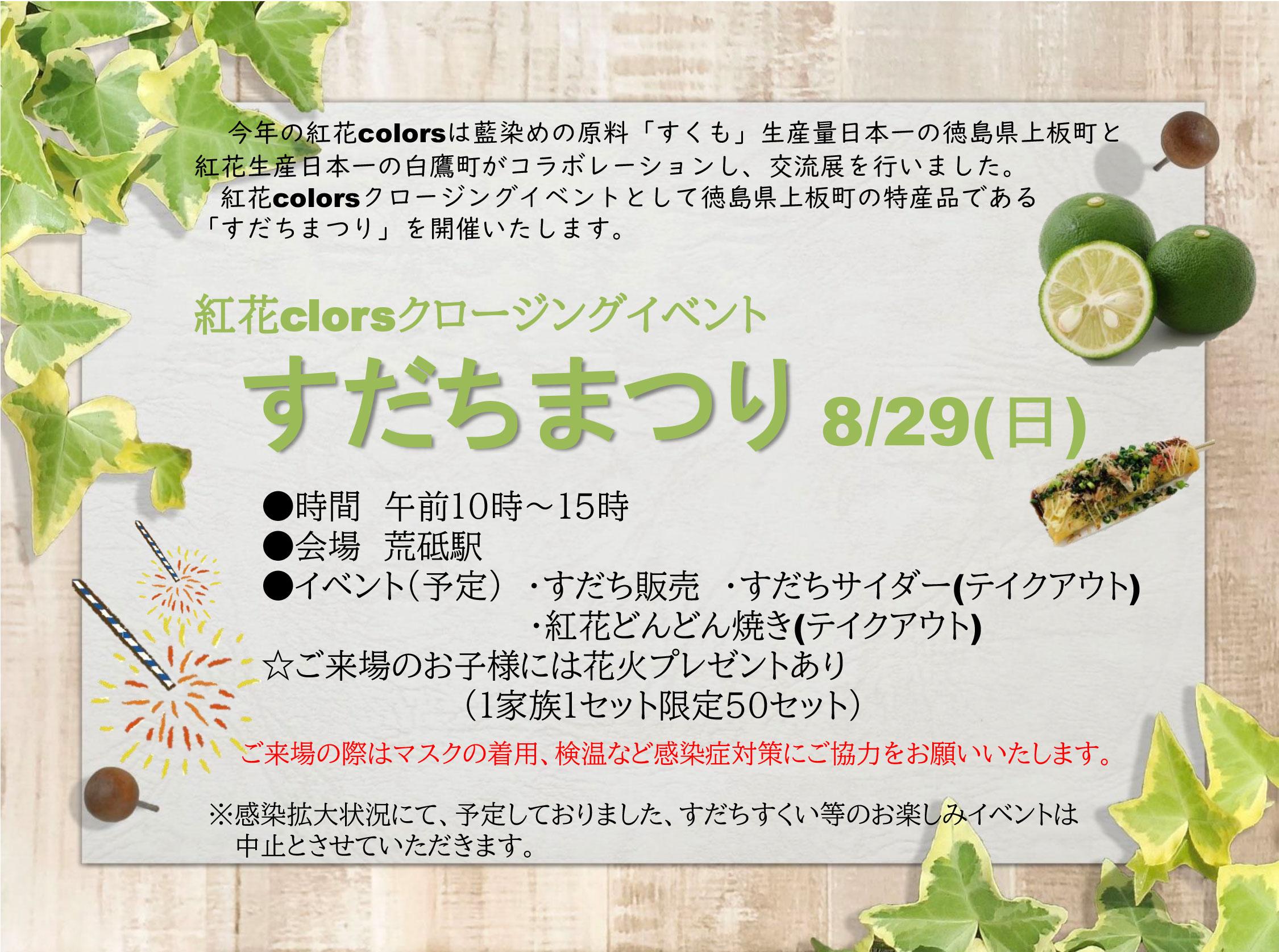【すだちまつり】 紅花clorsクロージングイベント:画像