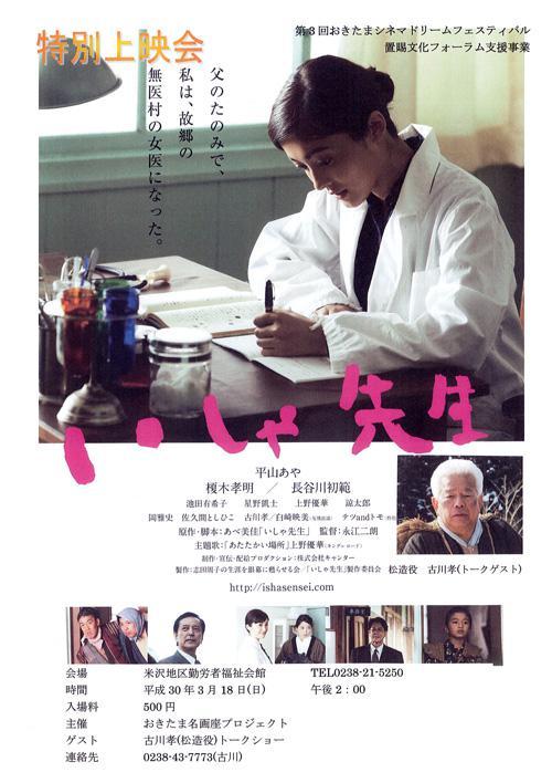 【応募終了】「いしゃ先生」特別上映会のチケットを5名に!:画像