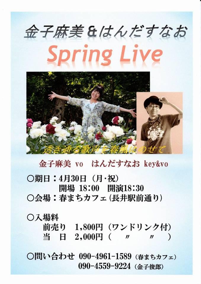 【応募終了】金子麻美&はんだすなお Spring Live のチケットを2名に!:画像