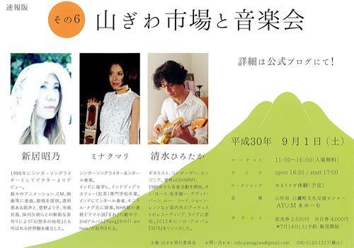 【応募終了】山ぎわ市場と音楽会 その6 ペアで3組をご招待!:画像