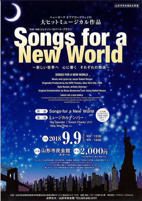 【応募終了】ミュージカル「Songs for a New World」ペアチケットプレゼント!:画像