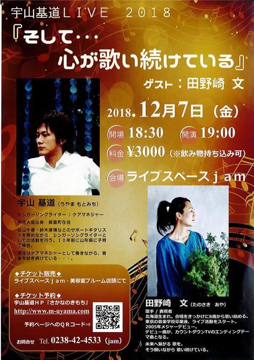 【終了】宇山基道ライブチケットをペア1組に!:画像
