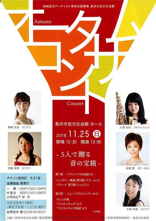 【終了】11/25(日)『オータムコンサート -5人で贈る音の宝箱-』 ペアチケットを先着 5組に!:画像