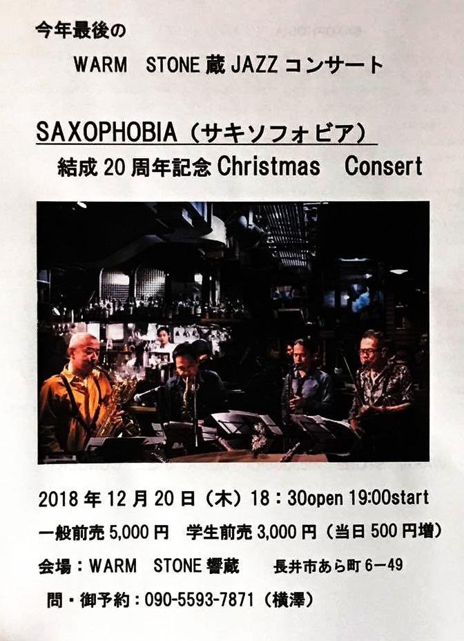 【応募終了】クリスマス蔵ジャズライブ 優待チケットをペアで1組に!:画像