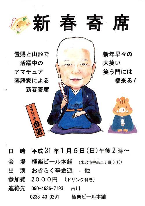【終了】新春寄席 のチケットをペアにして先着2組に!:画像