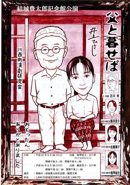 【応募終了】「父と暮らせば」5/25、5/26公演のチケットをペアで3組にプレゼント!:画像