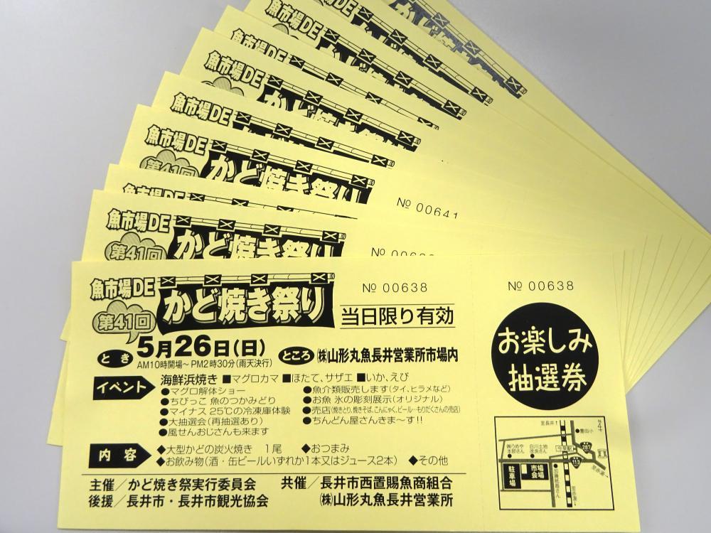 【応募終了】かど焼き祭り チケットをペアで5組に!:画像