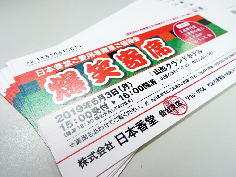 【応募終了】爆笑寄席 のチケットをペアにして4組に!:画像
