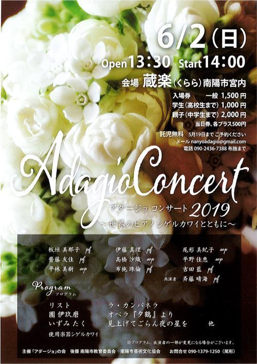 【応募終了】アダージョコンサート2019 のチケットをペアにして2組に!:画像