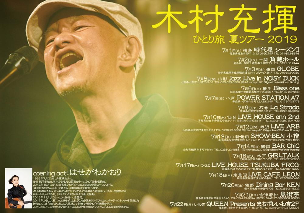 【応募終了】木村充揮 (きむらあつき) 山形公演のチケットをペアにして1組に!:画像