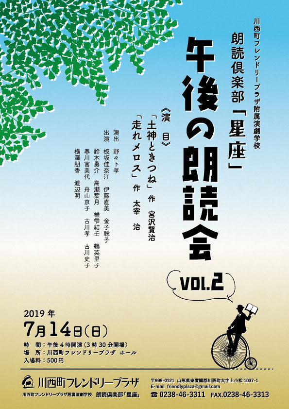 【応募終了】午後の朗読会Vol.2 のチケットをペアにして5組に!:画像