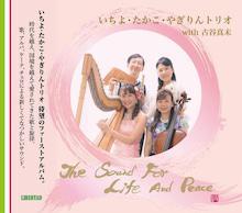【プレゼント】いちよ・たかこ・やぎりんトリオのアルバムを3名に!:画像