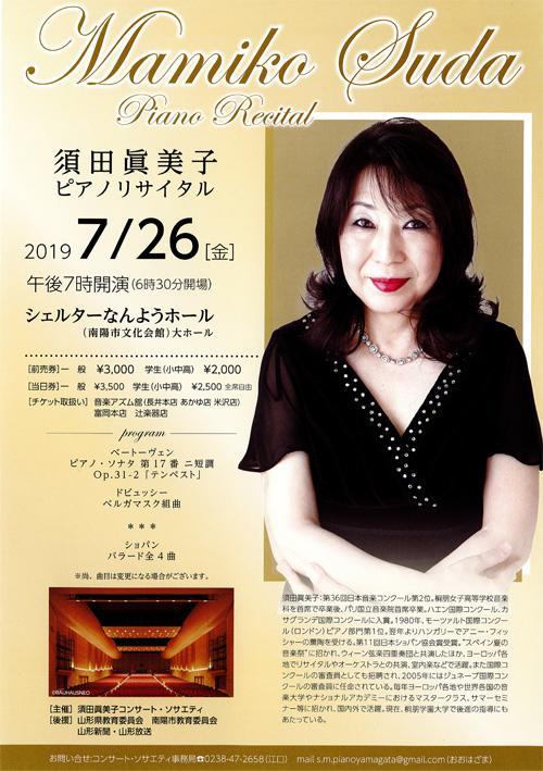 【プレゼント】須田眞美子ピアノリサイタル のチケットを3名に!:画像
