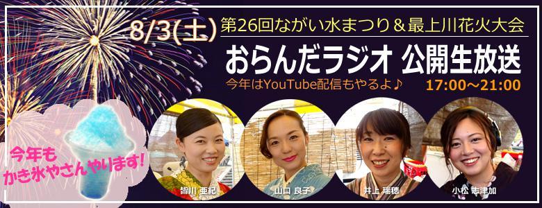 【終了】第26回ながい水まつり・最上川花火大会 公開放送:画像
