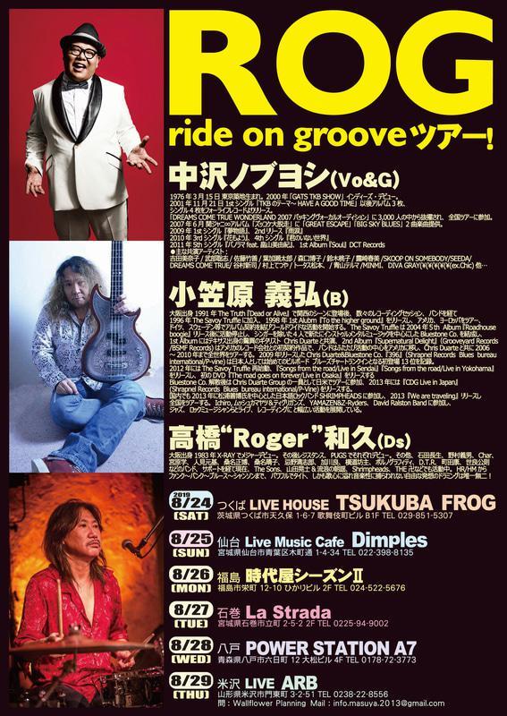 【プレゼント】「ROG ride on grooveツアー!」ペアチケットを1組に!:画像