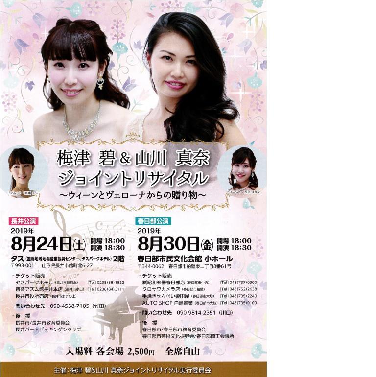 【プレゼント】梅津碧&山川真奈 ジョイントリサイタル チケットを3名に!:画像