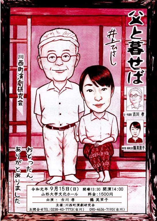 【応募終了】演劇「父と暮らせば」9/15公演のチケットをペアで3組に!:画像