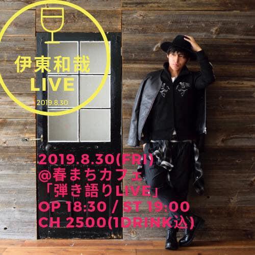 【応募終了】伊東和哉 LIVE チケットをペアにして1名に!:画像