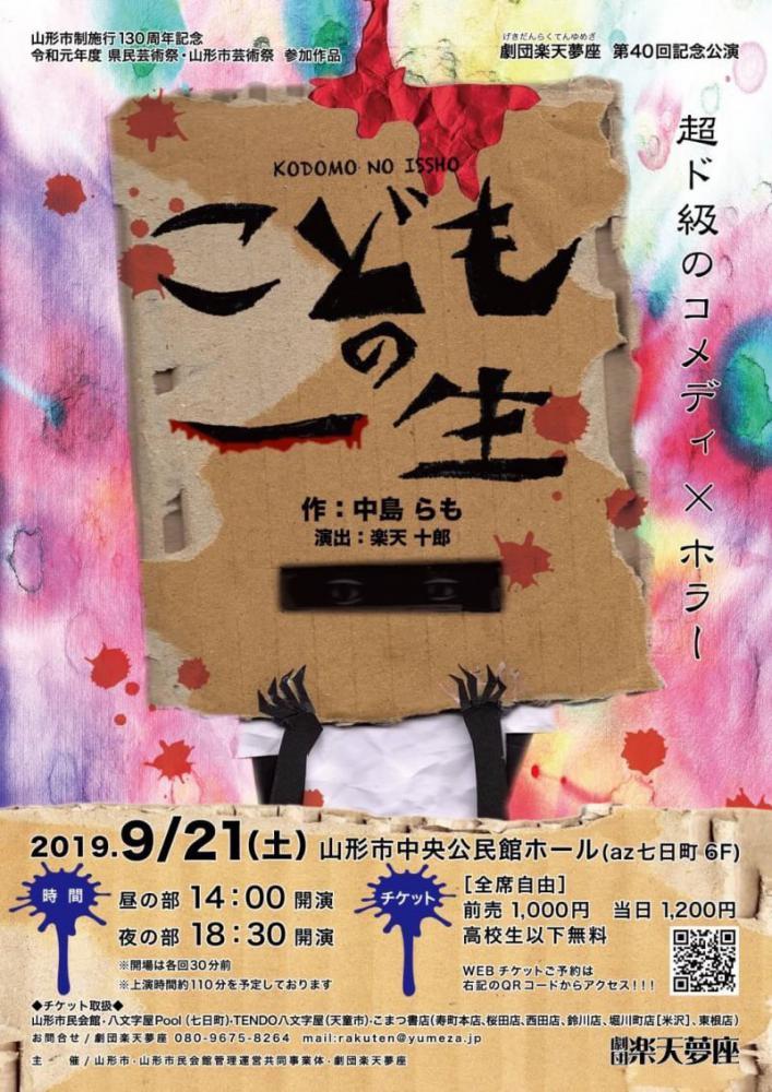 【応募終了】劇団楽天夢座「こどもの一生」のチケットをペアで2組に!:画像