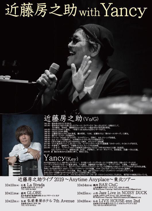 【プレゼント】近藤房之介ライブ2019 のチケットをペアで1組に!:画像