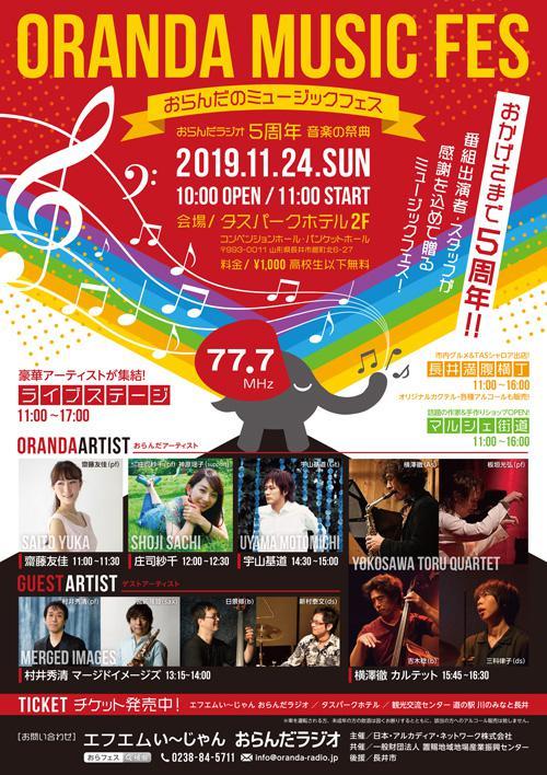 【祝!5周年】11/24(日)おらんだのミュージックフェス「おらフェス」開催♪<終了>:画像