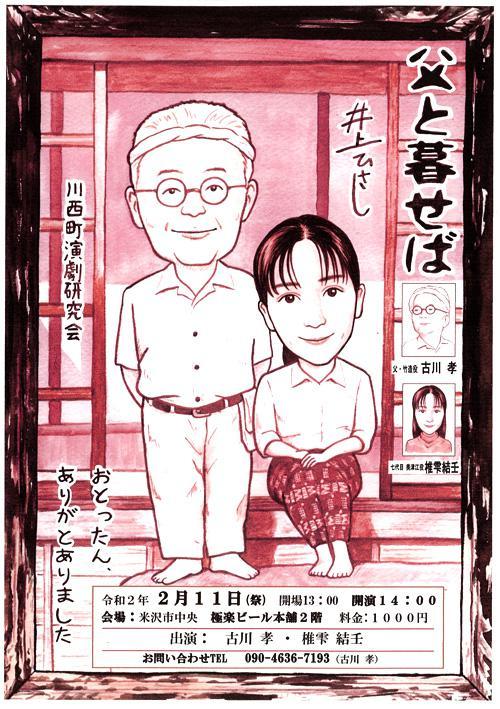 【応募終了】演劇「父と暮らせば」2/11公演のチケットを先着5名に!:画像