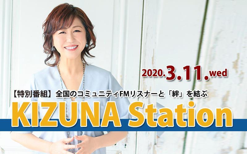 【特別番組】KIZUNA Station 〜「日本=台湾」震災が結ぶアジアの絆〜<終了>:画像