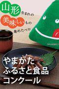 H30年度 やまがたふるさと食品コンクール入賞商品の発表!:画像