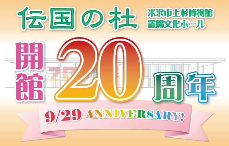 【伝国の杜開館20周年記念事業のご案内】 :画像