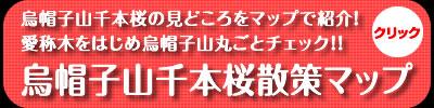 [観光・烏帽子山千本桜散策レジャーマップ]