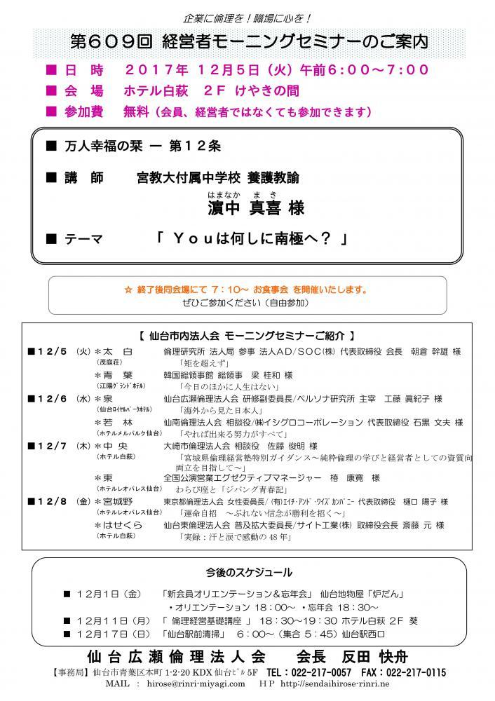 【モーニングセミナー】 2017年 12月5日(火)am6:00〜:画像