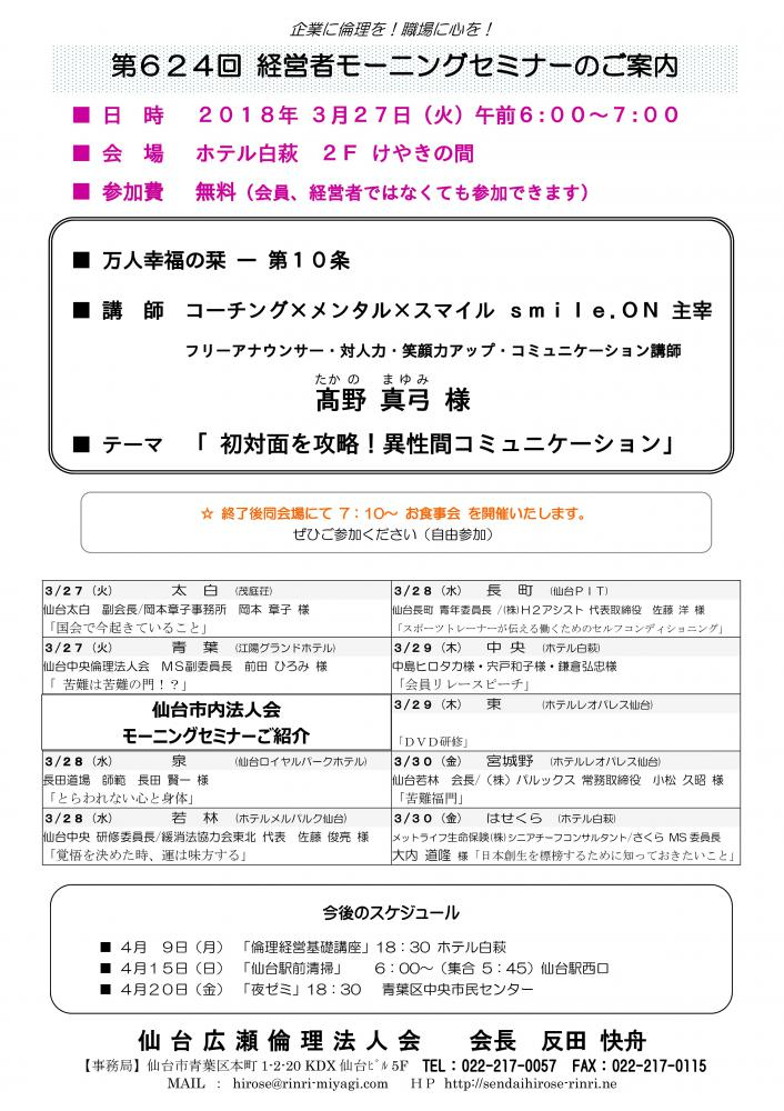 【モーニングセミナー】 2018年 3月27日(火)am6:00〜:画像
