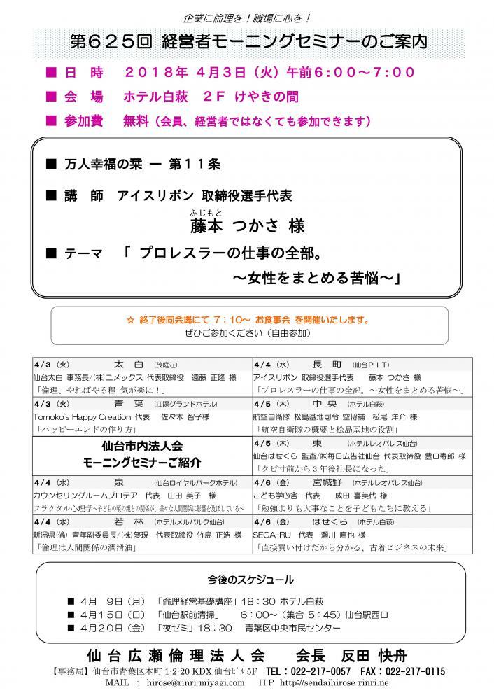 【モーニングセミナー】 2018年 4月3日(火)am6:00〜:画像